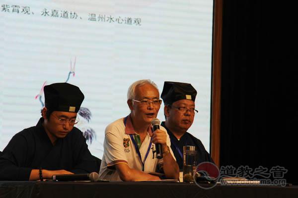 新媒体与道教文化发展高峰论坛在温州举行