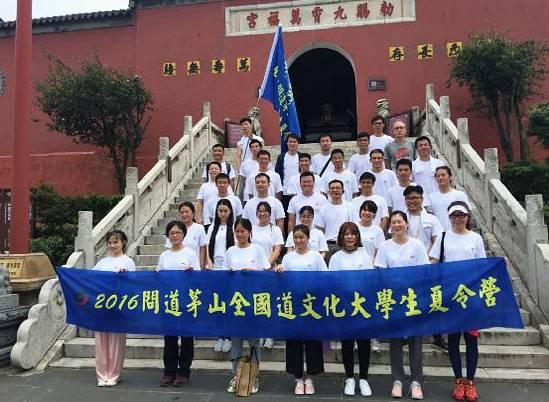 江苏句容茅山道院开展公益性道教文化活动