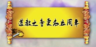 道教之音更名五周年宣傳片