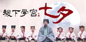稷下学宫之传统节日七夕