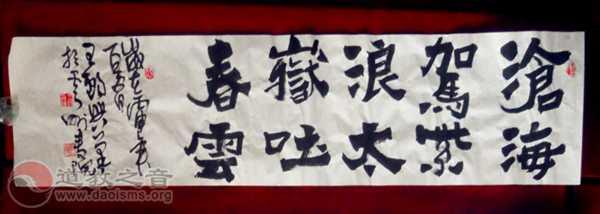 山西王钧先生赠北岳道教及文化界书法作品