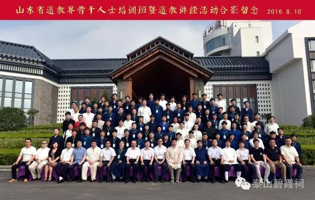 山东省道教界骨干人士培训班在泰安开班