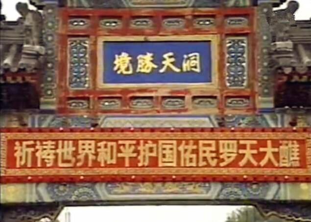 北京白云观罗天大醮 一(视频)