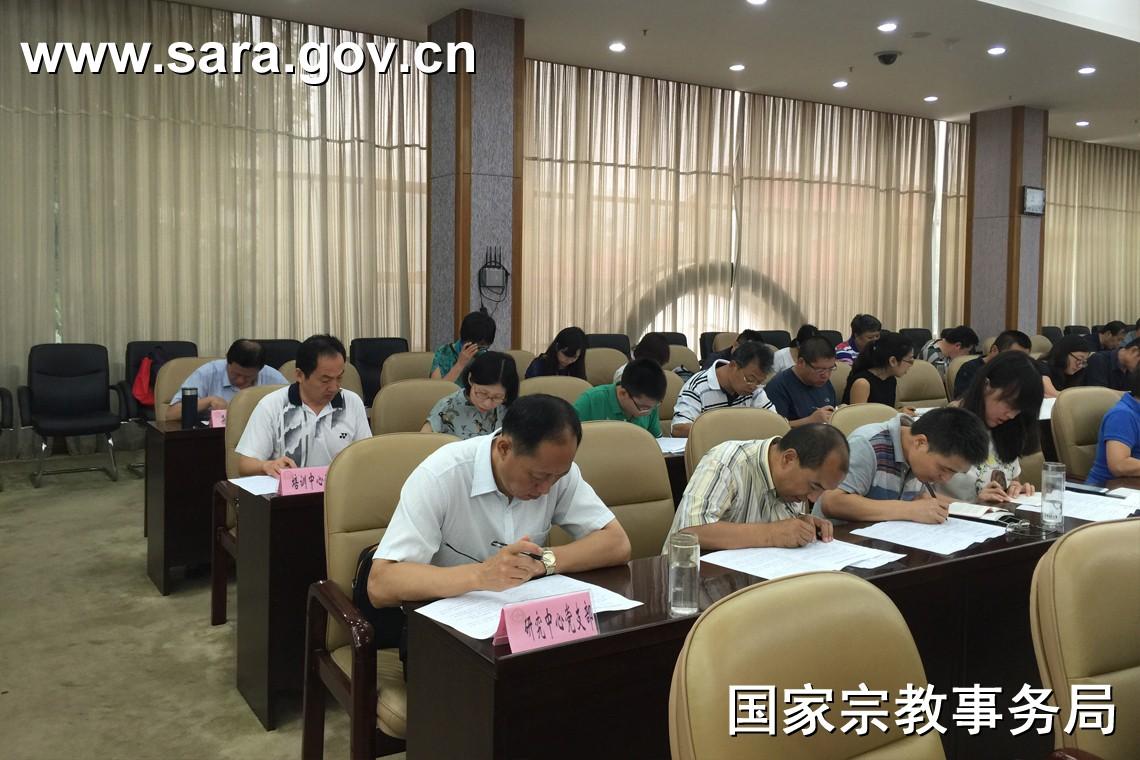 国家宗教事务局举办2016年干部职工学习班
