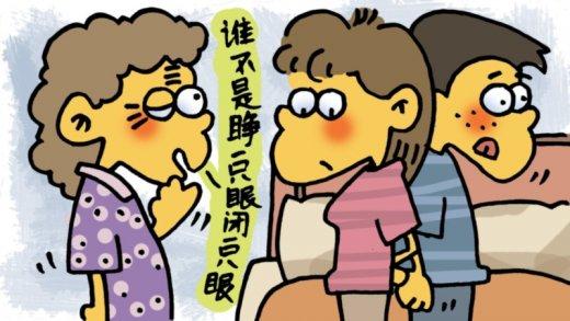 出轨离婚VS奥运会,道教神仙床头婆婆和泰山奶奶管吗?