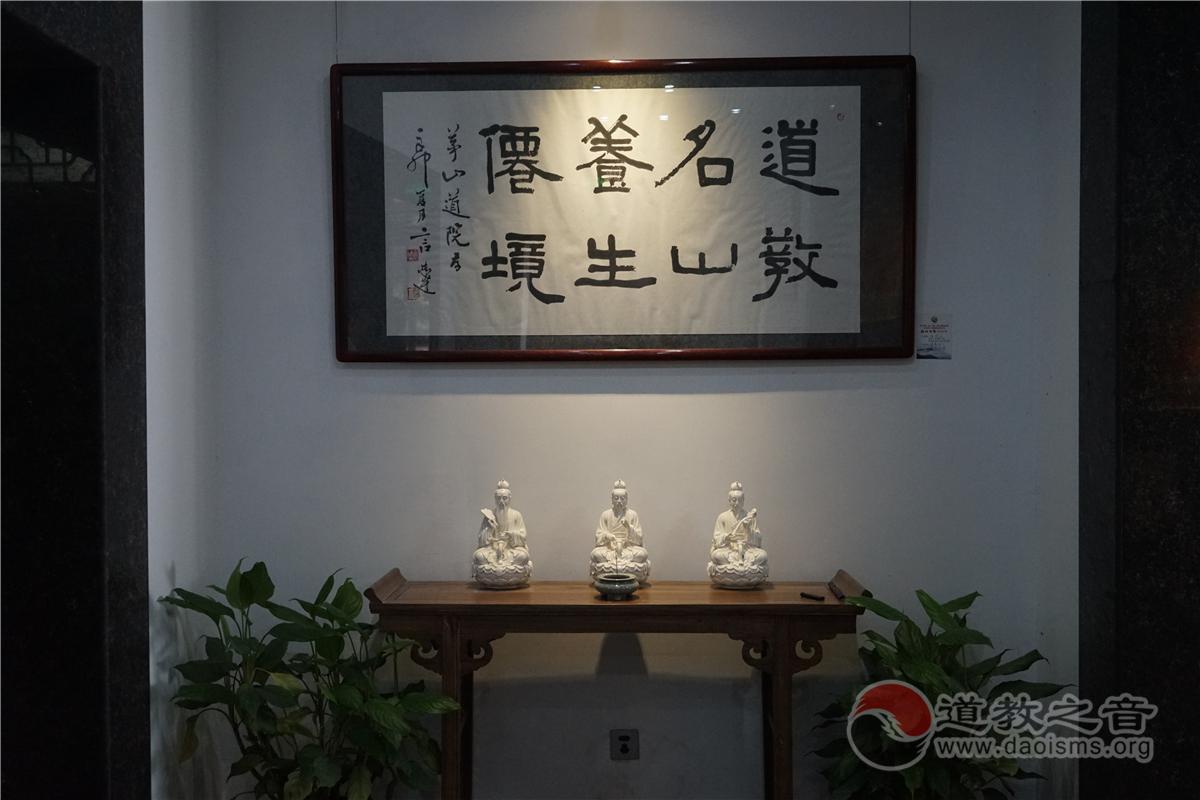 茅山道教书画院