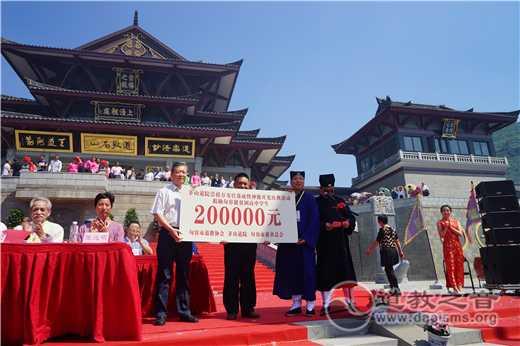 慈善助学仪式在句容茅山崇禧万寿宫举行