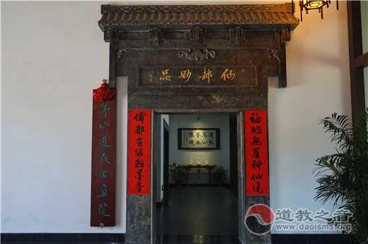 """江苏省句容市""""茅山道教书画院""""举行揭牌仪式"""