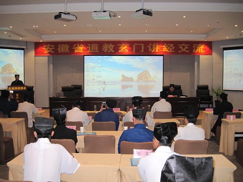 安徽省道协举办玄门讲经活动及道教教职人员培训