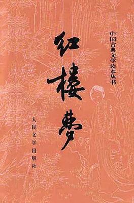 道教与中国文学