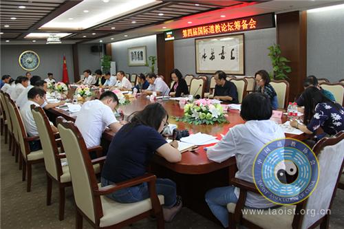 第四届国际道教论坛筹备会在中国道协召开
