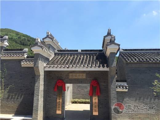 茅山仙都崇禧宫