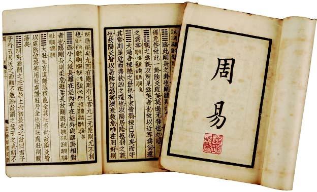 《周易》与中华民族文化精神