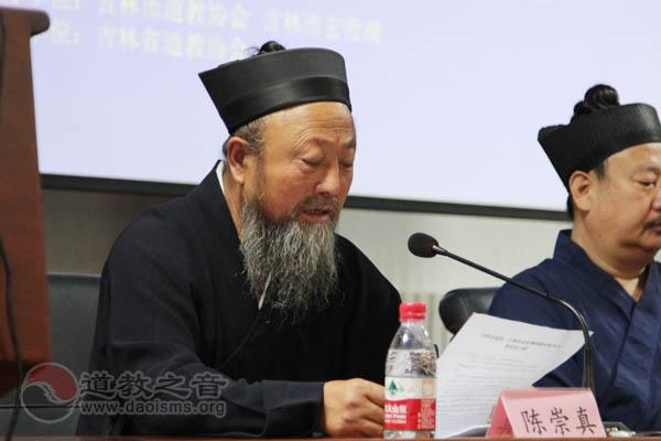 首届中国(吉林市)道教文化艺术周新闻发布会举行