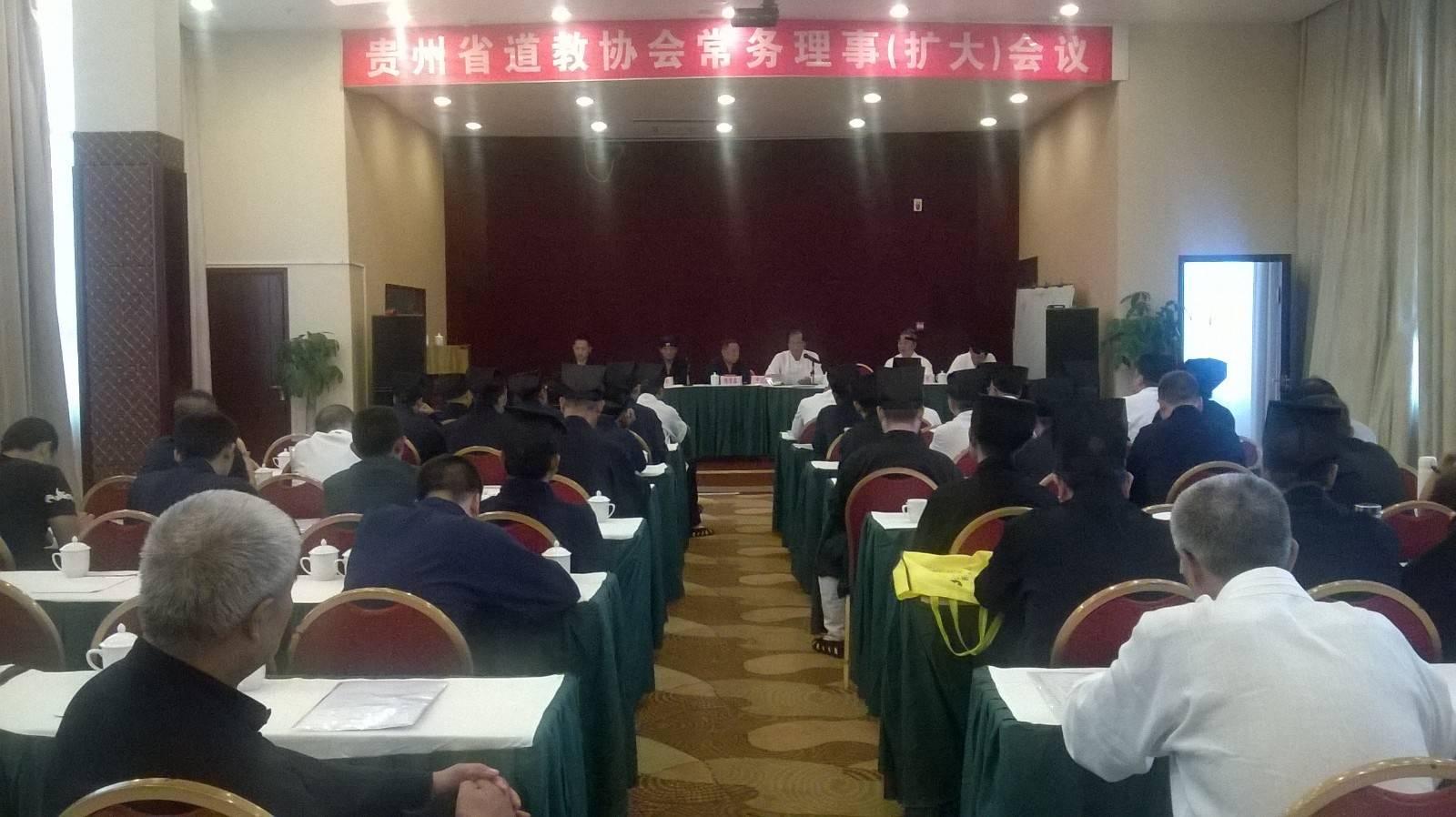 贵州省道协召开常务理事(扩大)会议