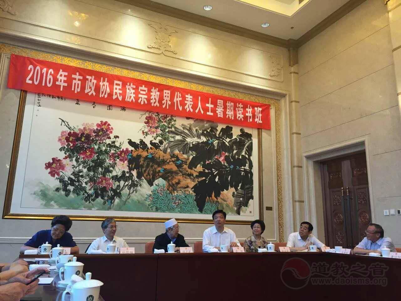 北京市政协领导与首都民宗界代表人士座谈