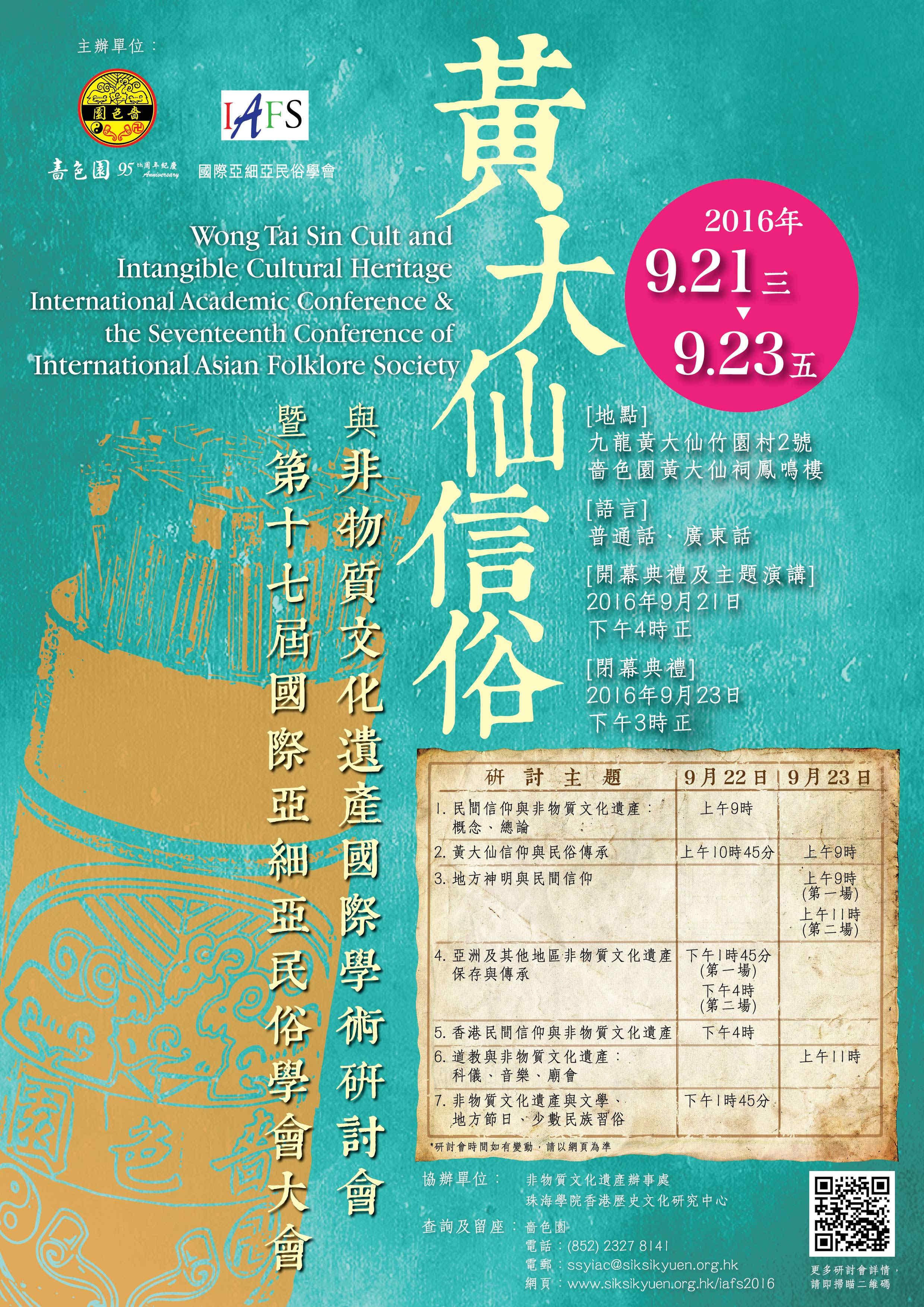 啬色园将举办黄大仙信俗与非遗国际学术研讨会