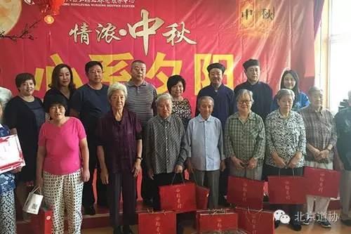 北京慈善协会弘道济世基金开展中秋助老活动