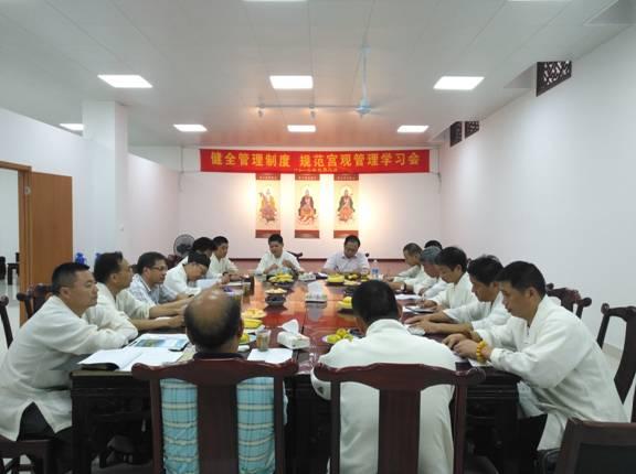 上海浦东区道协召开场所负责人民主生活会