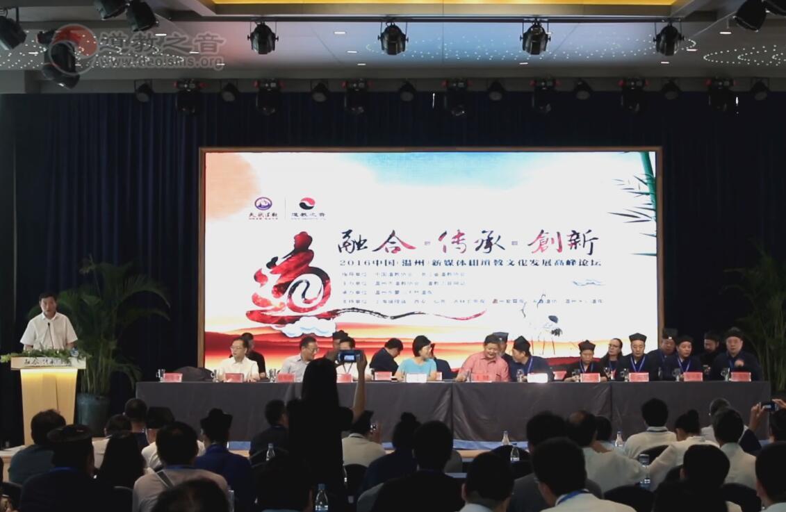 2016中国(温州)新媒体和道教文化发展高峰论坛——开幕式