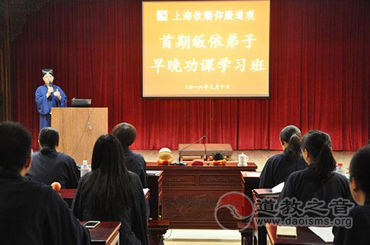 上海钦赐仰殿举行皈依信徒早晚功课学习班