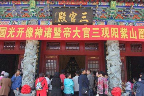 辽宁省丹东凤凰山紫阳观举行神像开光法会