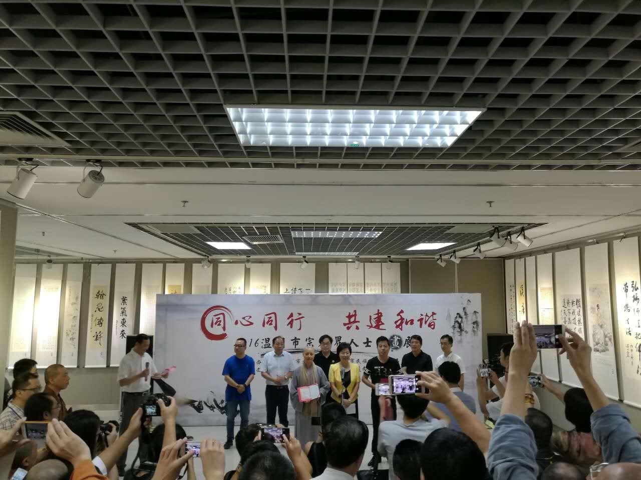 浙江温州市道教界积极参加宗教界人士书画展