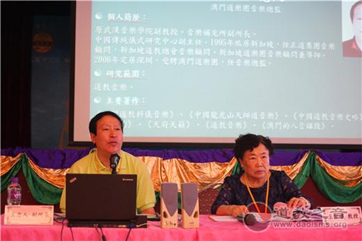 黄大仙信俗与非遗国际学术研讨会圆满闭幕