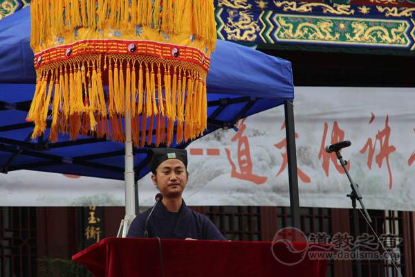 首届中国(吉林市)道教文化艺术周道文化讲堂开讲