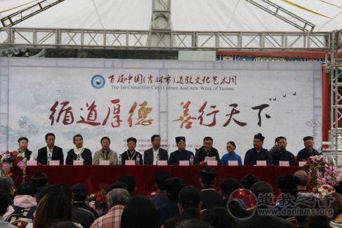 首届中国(吉林市)道教文化艺术周在玄帝观圆满闭幕