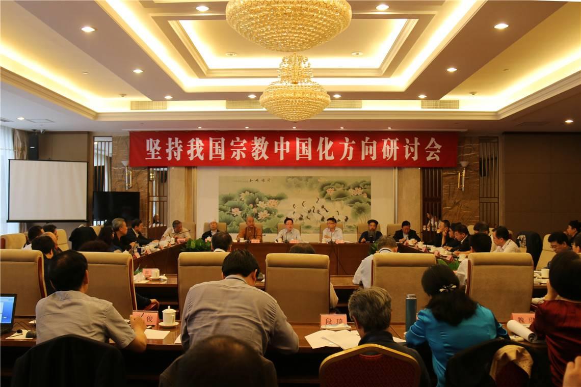 国宗局召开坚持我国宗教中国化方向研讨会