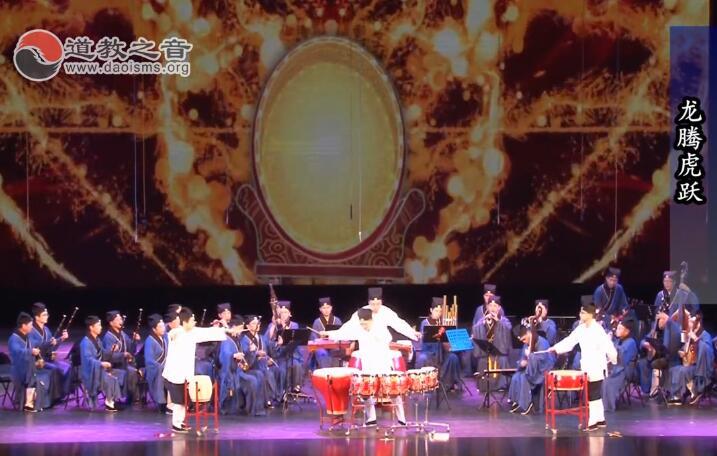 上海城隍庙道乐团——龙腾虎跃(视频)