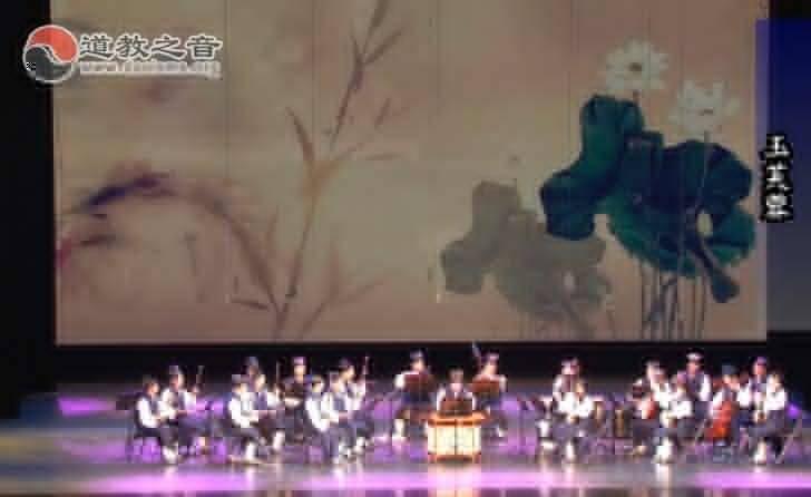 吉林省道教经乐团——玉芙蓉(视频)
