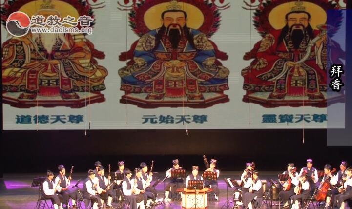 吉林省道教经乐团——拜香(视频)