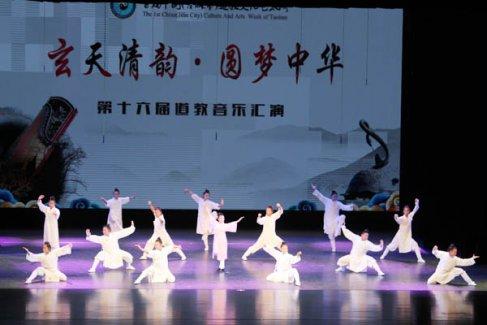 武当山武术经乐团——武当太极道(视频)