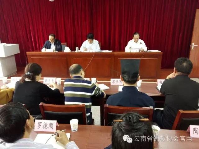 云南省道教协会学习全省宗教工作会议精神