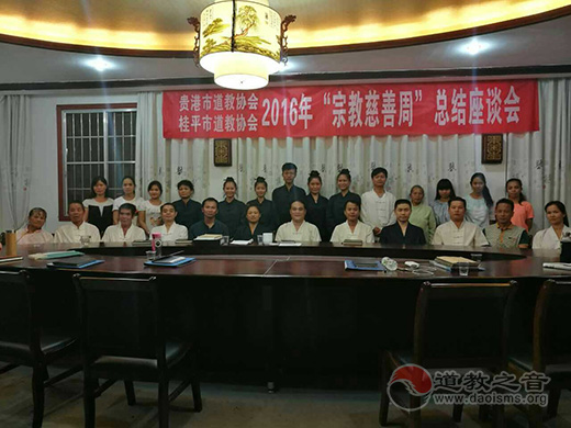 贵港市道协召开2016年宗教慈善周总结座谈会