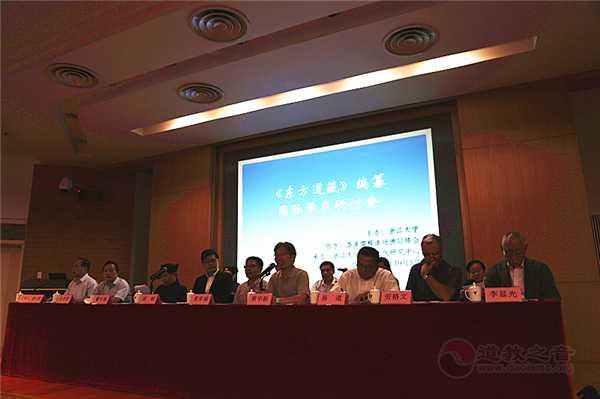 《东方道藏》编纂国际学术研讨会成功举行