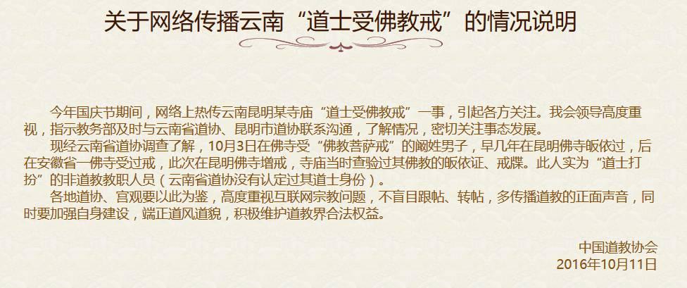 """中国道协关于网络传播云南""""道士受佛教戒""""的情况说明"""
