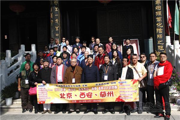 国际道教文化协会参访陕西省西安都城隍庙