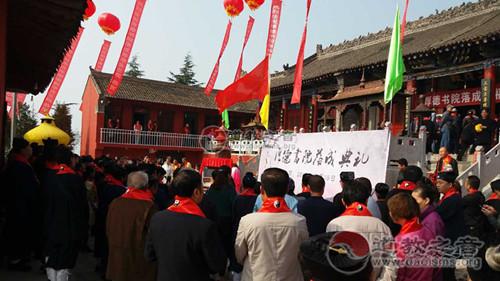 陕西宝鸡长寿山道观举行厚德书院落成庆典活动