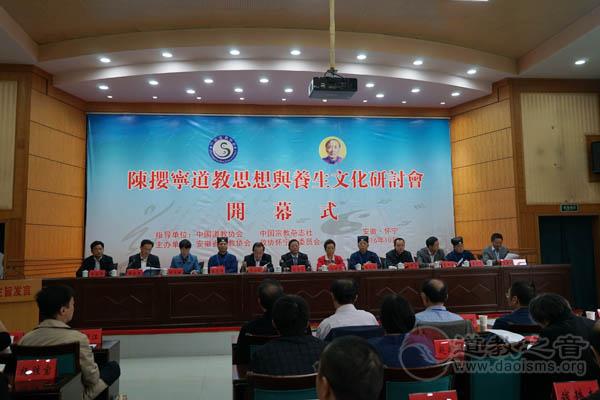 陈撄宁道教思想与养生文化研讨会在安徽怀宁举行