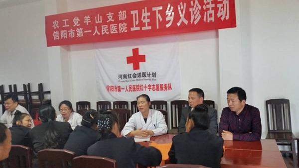 信阳市红十字会赴信阳市道教协会开展义诊活动