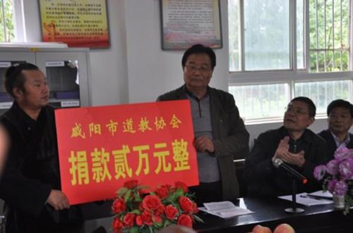 咸阳市道协参与宗教慈善活动 助力精准扶贫