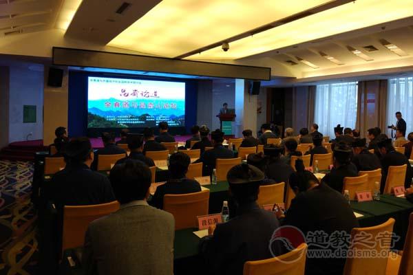 全真道与齐鲁地方社会国际学术研讨会在山东文登开幕