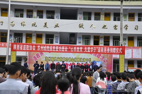 """陕西道协、苏州城隍庙""""心系教育,关爱学子""""捐助活动(视频)"""