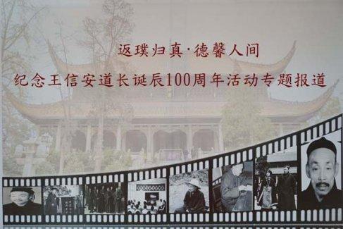 纪念王信安道长诞辰100周年活动专题