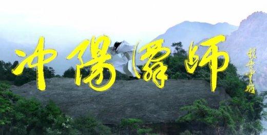电视纪实片《冲阳仙师》(视频)