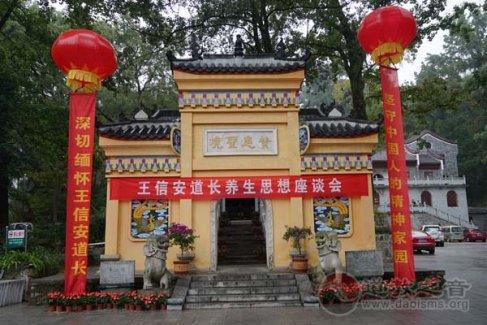 王信安道长诞辰100周年活动之养生思想座谈会举行