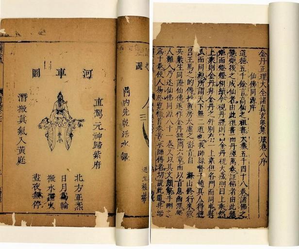 陈国符先生对《道藏》研究的贡献